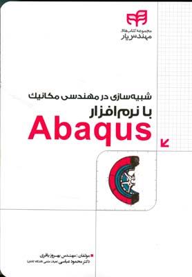 شبيه سازي در مهندسي مكانيك با نرم افزار abaqus (باقري) كيان رايانه
