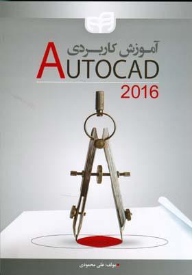 آموزش كاربردي autocad 2016 (محمودي) كيان رايانه