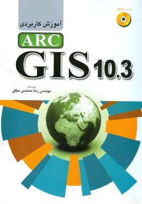 آموزش كاربردي ARC GIS 10.3 (محمدي) پرسون