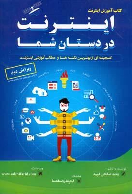 اينترنت در دستان شما (صالحي فريد) مولف