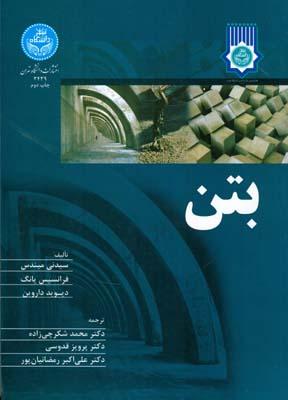بتن ميندس (شكرچي زاده) دانشگاه تهران