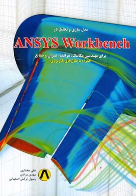 مدل سازي و تحليل در ansys workbench (مختاري) انديشه سرا