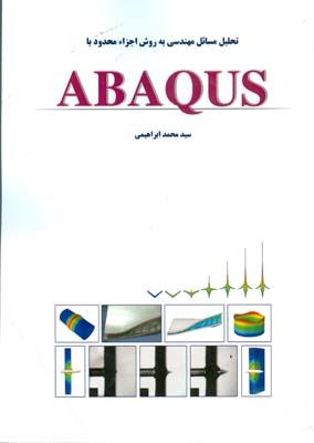 تحليل مسائل مهندسي به روش اجزاء محدود با abaqus (ابراهيمي) انديشه سرا