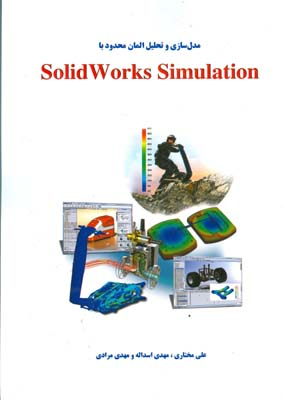 مدل سازي و تحليل المان محدود با Solid Works Simulation (مختاري) انديشه سرا