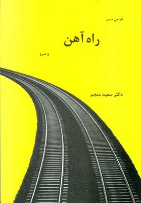 طراحي مسير راه آهن و مترو (منجم) انگيزه
