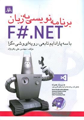 برنامه نويسي به زبان f#.net (باقرنژاد) ناقوس
