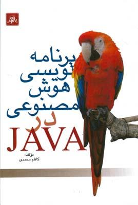 برنامه نويسي هوش مصنوعي در java (محمدي) ناقوس
