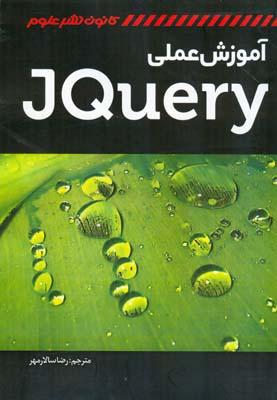 آموزش عملي JQUERY بيبيولت (سالار مهر) كانون نشر علوم