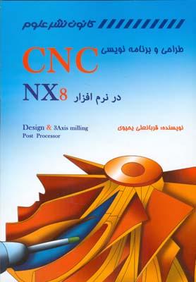 طراحي و برنامه نويسي CNC در نرم افزار NX8 (يحيوي) كانون نشر علوم