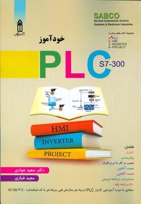 خودآموز Plc s7-300 (جوادي) قديس