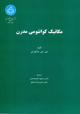 مكانيك كوانتومي مدرن ساكورايي (عليمحمدي) دانشگاه تهران
