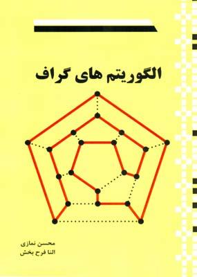 الگوريتم هاي گراف (نمازي) الياس