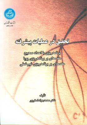 تحقيق در عمليات پيشرفته (اصغرپور) دانشگاه تهران