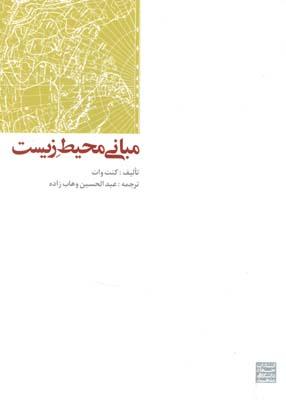 مباني محيط زيست وات (وهاب زاده) جهاد دانشگاهي مشهد