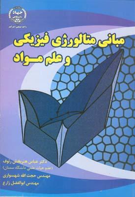 مباني متالوژي فيزيكي و علم مواد (رئوف) جهاد دانشگاهي اميركبير
