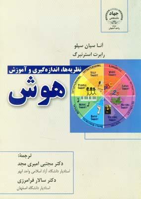 نظريه ها اندازه گيري و آموزش هوش سيان سيلو (اميري مجد) جهاد دانشگاهي اصفهان