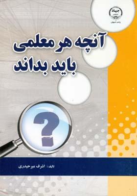 آنچه هر معلمي بايد بداند (مير حيدري) جهاد دانشگاهي اصفهان
