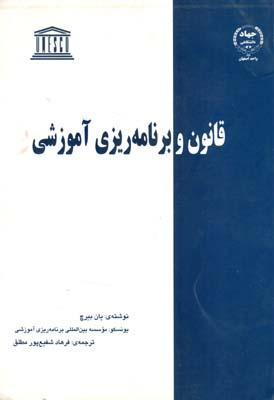 قانون و برنامه ريزي آموزشي بيرچ (شفيع پور) جهاد دانشگاهي اصفهان
