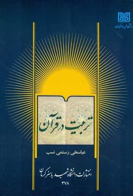 تربيت در قرآن (رستمي نسب) دانشگاه باهنر كرمان