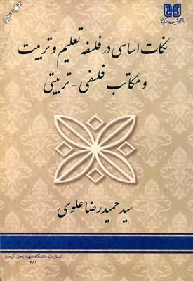 نكات اساسي در فلسفه تعليم و مكاتب فلسفي- تربيتي (علوي) دانشگاه باهنر كرمان