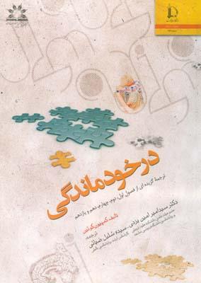 درخود ماندگي كوئين (امين يزدي) دانشگاه فردوسي مشهد