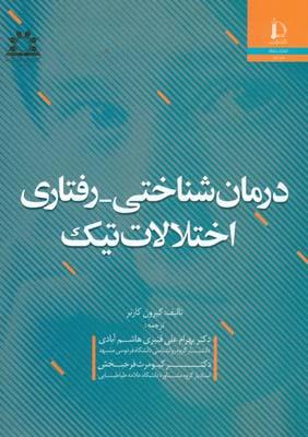 درمان شناختي- رفتاري اختلالات تيك كارنر (هاشم آبادي) دانشگاه فردوسي مشهد