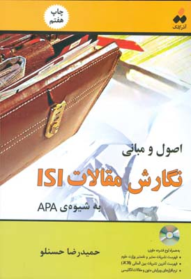 اصول و مباني نگارش مقالات ISI به شيوه APA (حسنلو) آذركلك