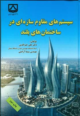 سيستم هاي مقاوم سازه اي در ساختمان هاي بلند (خيرالدين) دانشگاه سمنان