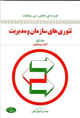 تئوري هاي سازمان و مديريت هيكس جلد 1 (كهن) اطلاعات
