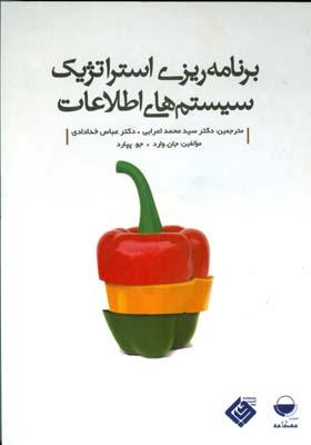 برنامه ريزي استراتژيك سيستم هاي اطلاعات وارد (اعرابي) مهكامه