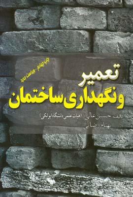 تعمير و نگهداري ساختمان (عالي) عمارت پارس