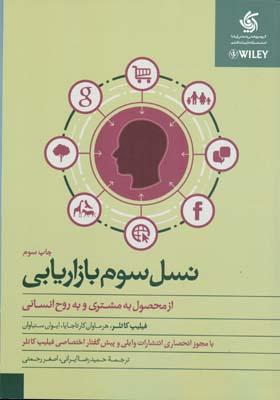 نسل سوم بازاريابي كاتلر (ايراني) آريانا قلم