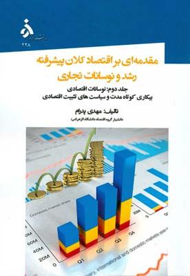 مقدمه اي بر اقتصاد كلان پيشرفته رشد و نوسانات تجاري جلد 2 (پدرام) دانشگاه الزهرا