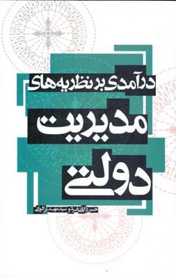 درآمدي بر نظريه هاي مديريت دولتي (دانائي فرد) علمي و فرهنگي