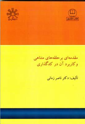 مقدمه اي بر حلقه هاي متناهي و كاربرد آن در كدگذاري (زماني) كتاب دانشجو