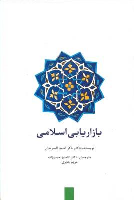 بازاريابي اسلامي السرحان (حيدرزاده) سيته