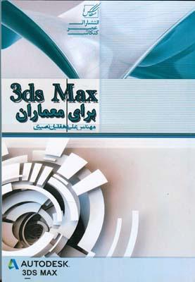 3ds Max براي معماران (دهقانيان) عصركنكاش