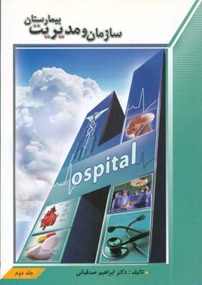 سازمان و مديريت بيمارستان 2 جلدي (صدقياني) جهان رايانه