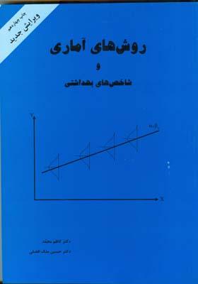 روش هاي آماري و شاخص هاي بهداشتي (محمد) دريچه نو