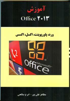 آموزش Office 2013 (علي پور) توسعه دهندگان