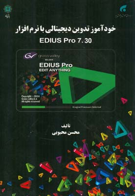 خودآموز تدوين ديجيتالي با نرم افزار EDlUS Pro 7.30 (محبوبي) پازينه