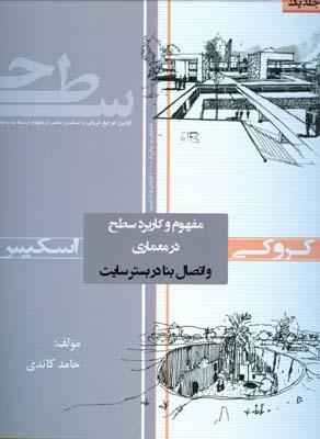 مفهوم و كاربرد سطح در معماري و اتصال بنا در بستر سايت جلد 1 (كائدي) سيماي دانش