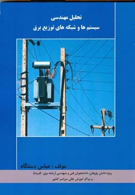 تحليل مهندسي سيستم ها وشبكه هاي توزيع برق (دستگاه) تبلور دانش
