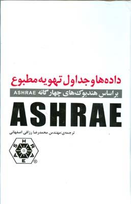 داده ها و جداول تهويه مطبوع ASHRAE (رزاقي اصفهاني) يزدا