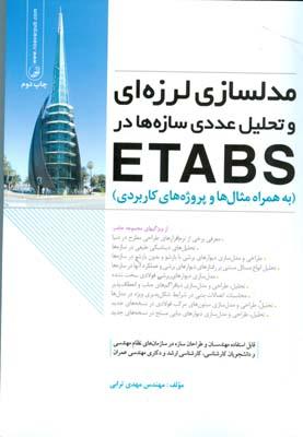 مدلسازي لرزه اي و تحليل عددي سازه ها در etabs (ترابي) نوآور