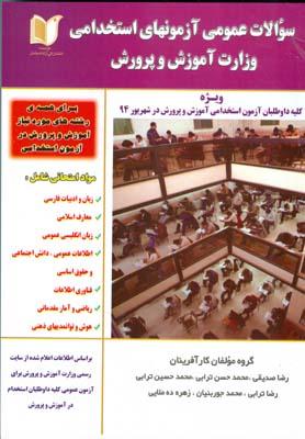 سوالات عمومي آزمونهاي استخدامي وزارت آموزش و پرورش (صديقي) آزادانديشان