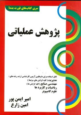 پژوهش عملياتي (ايمن پور) كتابخانه فرهنگ
