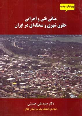 مباني فني و اجرايي حقوق شهري و منطقه اي در ايران (حسيني) درياي دانش