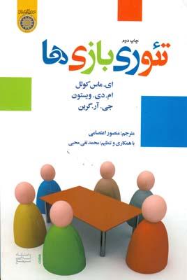 تئوري بازي ها (اعتصامي) دانشگاه امام صادق