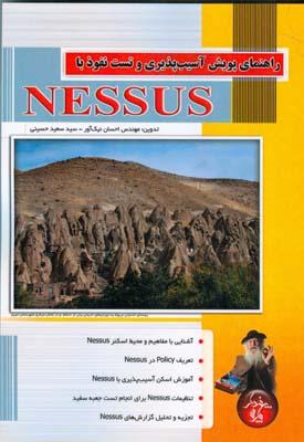 راهنمای پویش آسیب پذیری و تست نفوذ با Nessus (نیک آور) پندار پارس